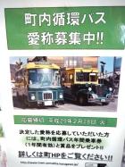 山北町内循環バス愛称募集!