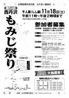 西丹沢もみじ祭り 9/15申し込み開始!