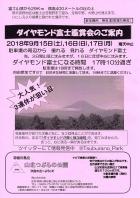 ダイヤモンド富士鑑賞会