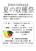 とれたて山ちゃん夏の収穫祭(7/28・29)