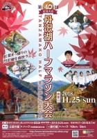 【参加者募集】第40回丹沢湖ハーフマラソン