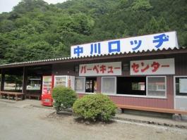 西丹沢中川ロッヂ