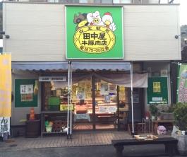 ㈱田中屋肉店
