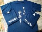 へろくり倶楽部さまが素敵なTシャツを作りました!
