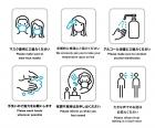 新型コロナウイルス関連情報◆まとめ◆