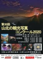 第30回山北の観光写真コンクール2020のお知らせ