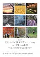 第31回 2021山北の観光写真コンクールは令和3年10月1日~応募開始