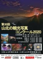 山北の観光写真コンクール2020