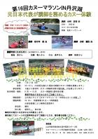カヌー体験イベント (7/17(日))