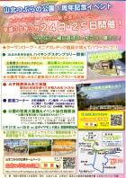 山北つぶらの公園1周年記念イベント開催