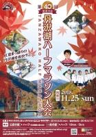 丹沢湖ハーフマラソン参加者募集!