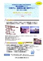 三保ダム・飯泉取水堰 見学ラリーが開催されます。