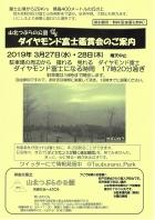 山北つぶらの公園 ダイヤモンド富士鑑賞会