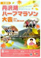 第39回 丹沢湖ハーフマラソン大会のお知らせ【11月26日開催】 ≪9月24日(日)締切≫