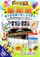 道の駅山北感謝祭(7/21・22)