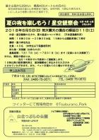 星空観察会(8/5)