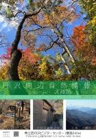 丹沢周辺自然情報(11/11)