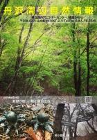 丹沢湖自然情報