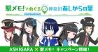 ASHIGARA × 駅メモ!キャンペーン