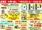 足柄茶店舗イベント(7月)