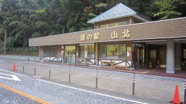 道の駅「山北」