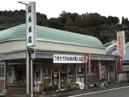 露木勝兵ヱ商店
