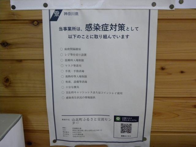 県の感染症対策に基づいています。